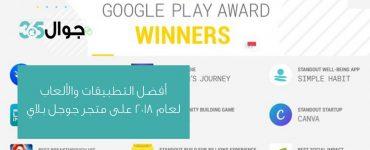 أفضل التطبيقات والألعاب لعام 2018 على متجر جوجل بلاي