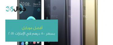 أفضل موبايل بسعر 500 درهم في الإمارات 2018