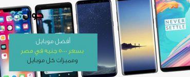 أفضل موبايل بسعر 5000 جنيه في مصر ومميزات كل موبايل