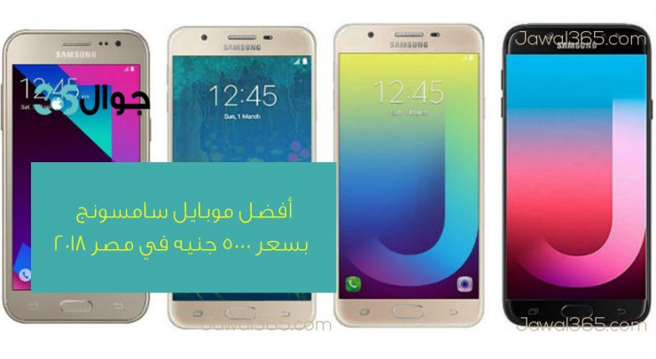 best samsung mobiles under 5000 le