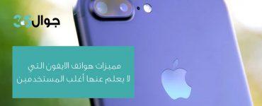 مميزات هواتف الايفون التي لا يعلم عنها أغلب المستخدمين