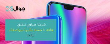 شركة هواوي تطلق هاتف Honor 10 عالمياً بمواصفات عالية