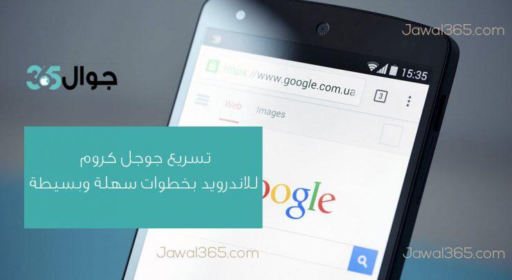 تسريع جوجل كروم للاندرويد بخطوات سهلة وبسيطة