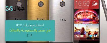 اسعار موبايلات HTC في مصر والسعودية والإمارات 2018
