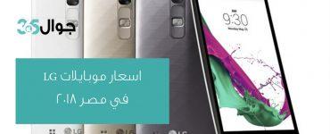 اسعار موبايلات LG في مصر 2018