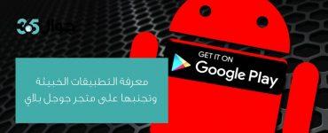 معرفة التطبيقات الخبيثة وتجنبها على متجر جوجل بلاي