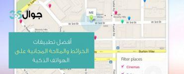 أفضل تطبيقات الخرائط والملاحة المجانية على الهواتف الذكية