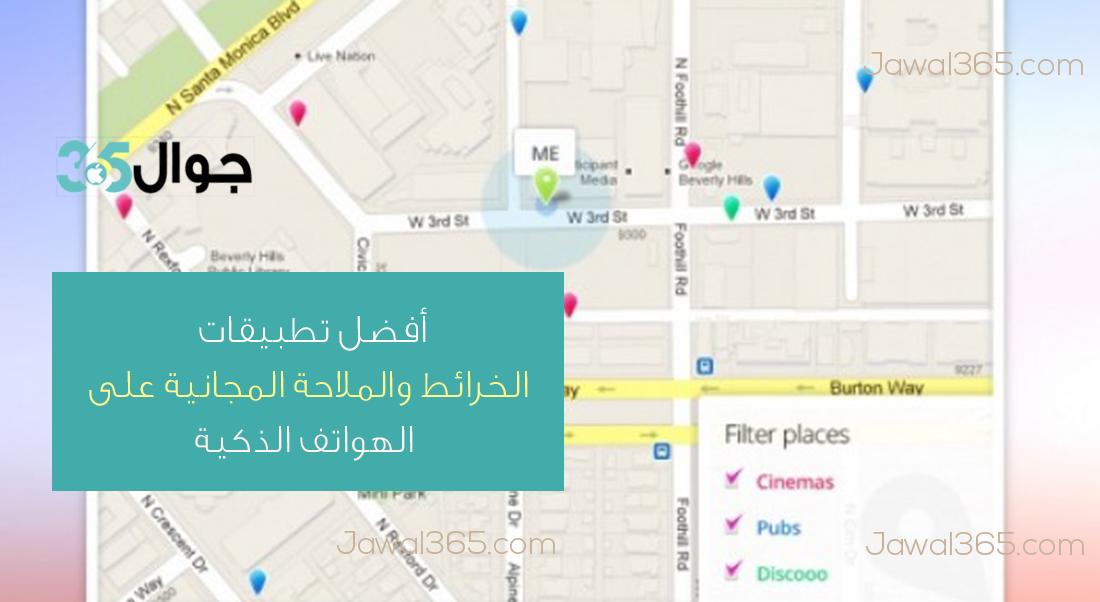 أفضل تطبيقات الخرائط والملاحة المجانية على الهواتف الذكية logo