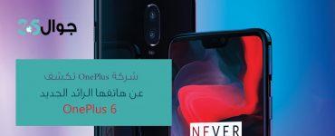 شركة OnePlus تكشف عن هاتفها الرائد الجديد OnePlus 6