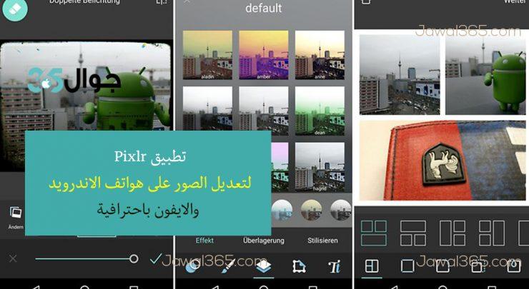 تطبيق Pixlr لتعديل الصور على هواتف الاندرويد والايفون باحترافية