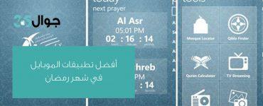 أفضل تطبيقات الموبايل في شهر رمضان