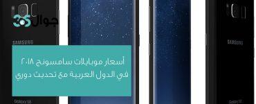أسعار موبايلات سامسونج 2018 في الدول العربية مع تحديث دوري