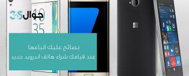 نصائح عليك اتباعها عند قيامك شراء هاتف اندرويد جديد