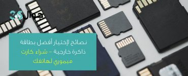 نصائح لإختيار أفضل بطاقة ذاكرة خارجية - شراء كارت ميموري لهاتفك