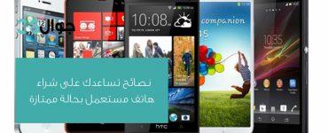 نصائح تساعدك على شراء هاتف مستعمل بحالة ممتازة