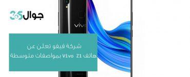 شركة فيفو تعلن عن هاتف Vivo Z1 بمواصفات متوسطة