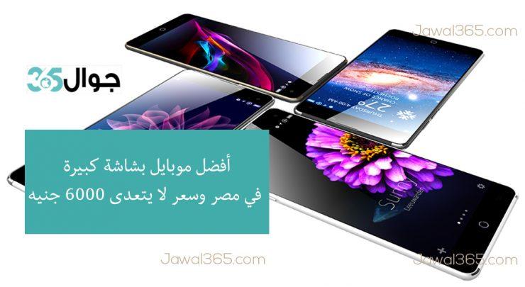 أفضل موبايل بشاشة كبيرة في مصر وسعر لا يتعدى 6000 جنيه