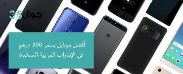 أفضل موبايل بسعر 300 درهم في الإمارات العربية المتحدة