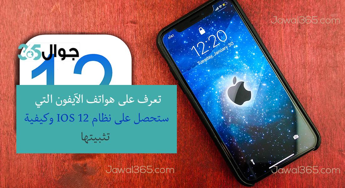 تعرف على هواتف الآيفون التي ستحصل على نظام IOS 12 وكيفية تثبيتها