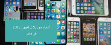 أسعار موبايلات ايفون 2018 في مصر