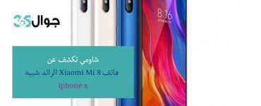 شاومي تكشف عن هاتف Xiaomi Mi 8 الرائد شبيه iphone x