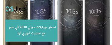 اسعار موبايلات سوني 2018 في مصر مع تحديث شهري لها