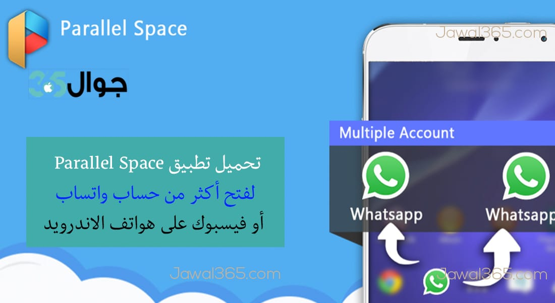 تحميل تطبيق Parallel Space لفتح حسابات متعددة على نفس التطبيق لهواتف الاندرويد