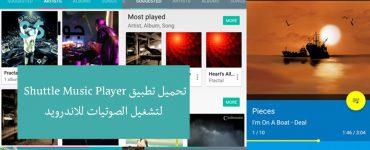 تحميل تطبيق Shuttle Music Player لتشغيل الصوتيات للاندرويد