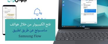 فتح الكمبيوتر من خلال هواتف سامسونج عن طريق تطبيق Samsung Flow
