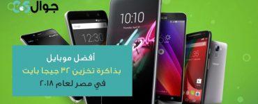 أفضل موبايل بذاكرة تخزين 32 جيجا بايت في مصر لعام 2018
