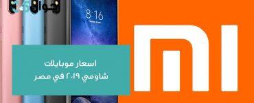 اسعار موبايلات شاومي 2019 في مصر
