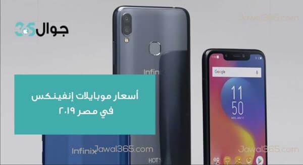 أسعار موبايلات إنفينكس في مصر 2019