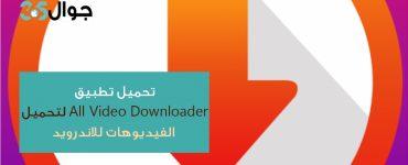 تحميل تطبيق All Video Downloader لتحميل الفيديوهات للاندرويد