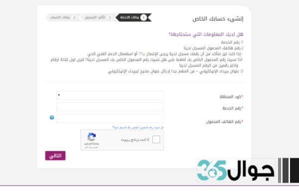 كيفية عمل حساب جديد في موقعmytedata