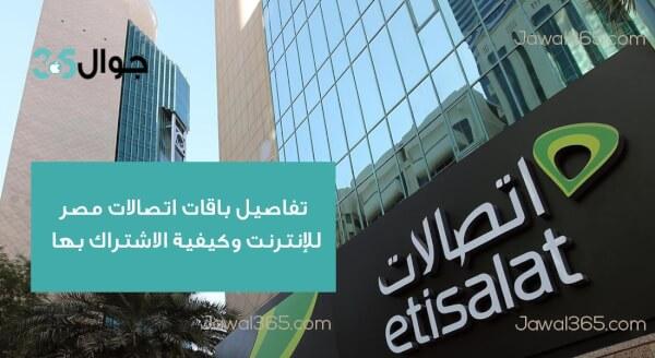 """تفاصيل باقات اتصالات """"مصر"""" للإنترنت وكيفية الاشتراك بها"""