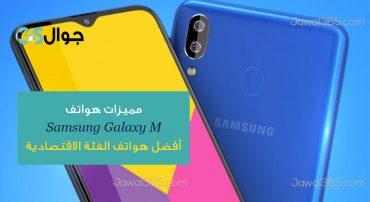 مميزات هواتف Samsung Galaxy M أفضل هواتف الفئة الاقتصادية